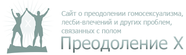 http://www.overcoming-x.ru/images/logo.png